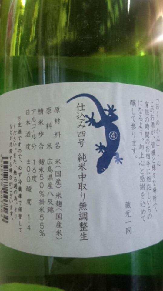 【日本酒】屋守 純米中取り 無調整生酒 八反錦 限定 新酒26BY_e0173738_1041144.jpg