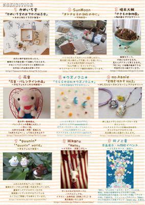 明日7日から〜_c0231756_13381164.jpg