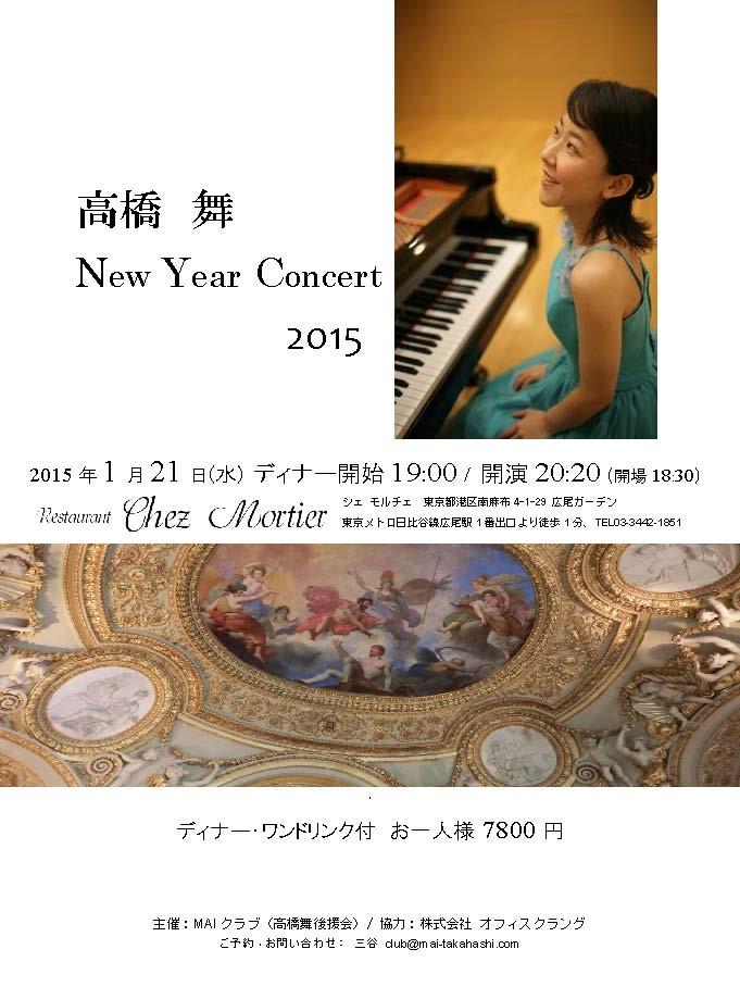 ニューイヤーコンサート2015のご案内_f0178060_20282217.jpg