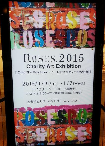 行ってきました♪「ROSES. Charity Art Exhibition」明日までっ!!_b0051666_8192835.jpg