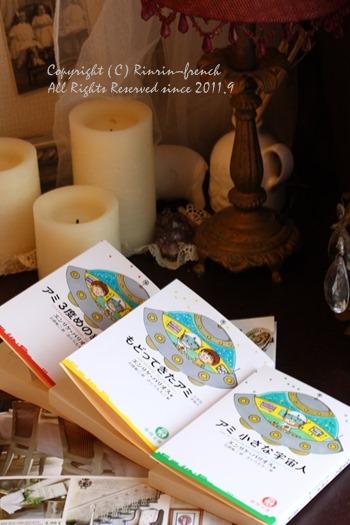 お気に入りの本 と 宇宙の法則と。_e0237680_9314899.jpg