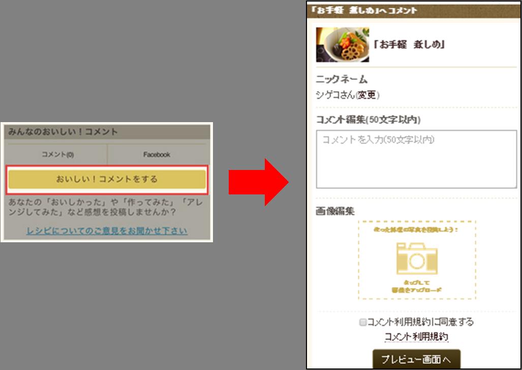 スマホ版にコメント投稿機能を追加しました!_a0115906_16462253.png