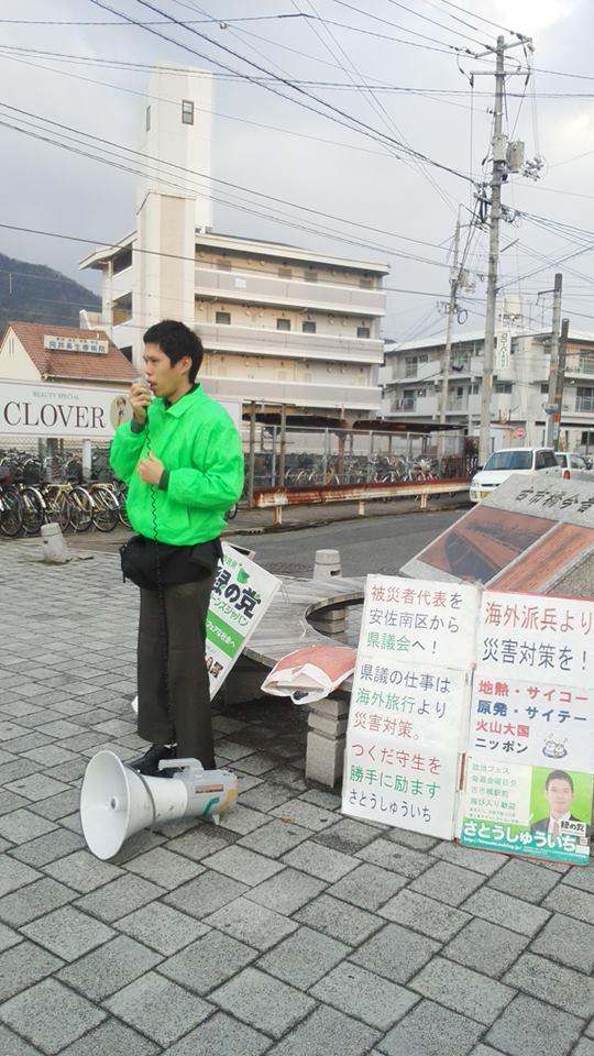 『エコでフェアな世界をヒロシマから』『あなたの代わりに街頭演説』広島3区マイク始め_e0094315_10220834.jpg