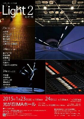 『Light2』出品します!_a0052916_23234141.jpg