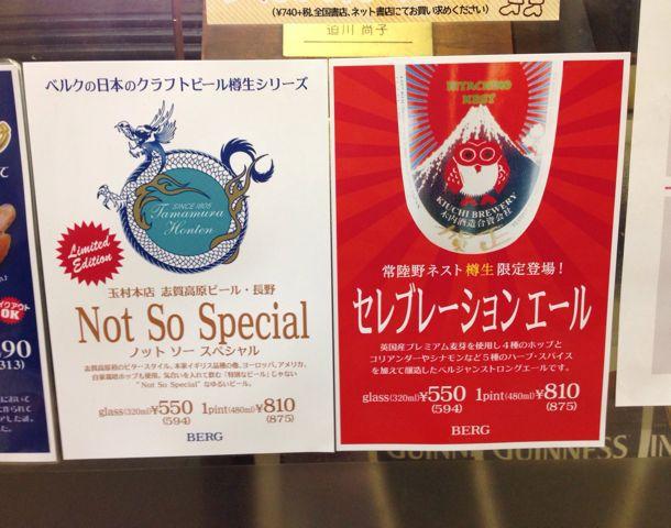 """【樽生なう!】志賀高原初のビタースタイル\""""Not So Special\""""、ネスト\""""セレブレーションエール\""""あと15Lです!_c0069047_16403399.jpg"""