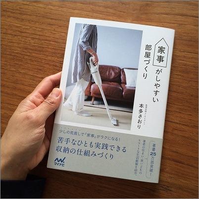 「 家事がしやすい部屋づくり 」が完成しました!_c0199166_12392884.jpg
