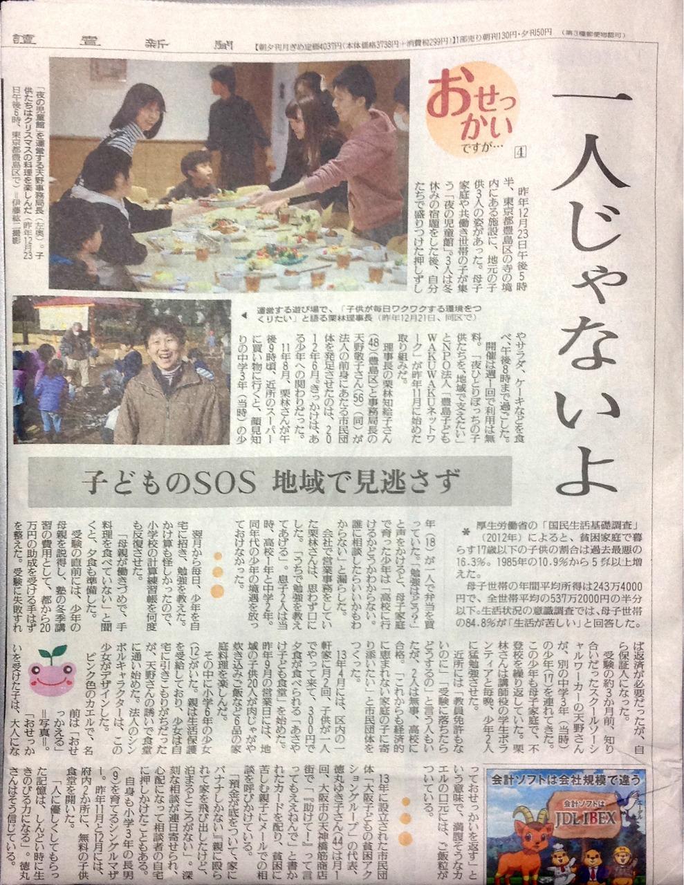 1/6 読売新聞 WAKUWAKUの記事_f0021370_14114841.jpg