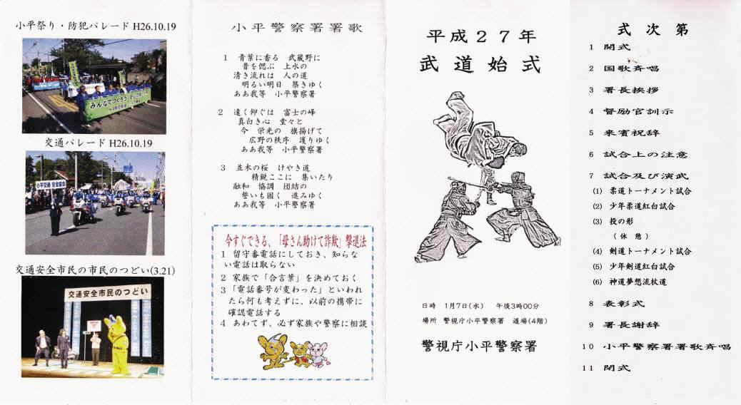 武道始式_f0059673_2215376.jpg