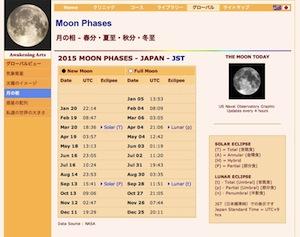 2015年度の新月・満月カレンダーページなど_e0115301_13202042.jpg