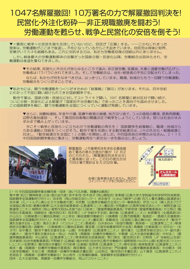 2・15中四国 国鉄闘争集会 カラービラ第2弾発行_d0155415_1925208.jpg