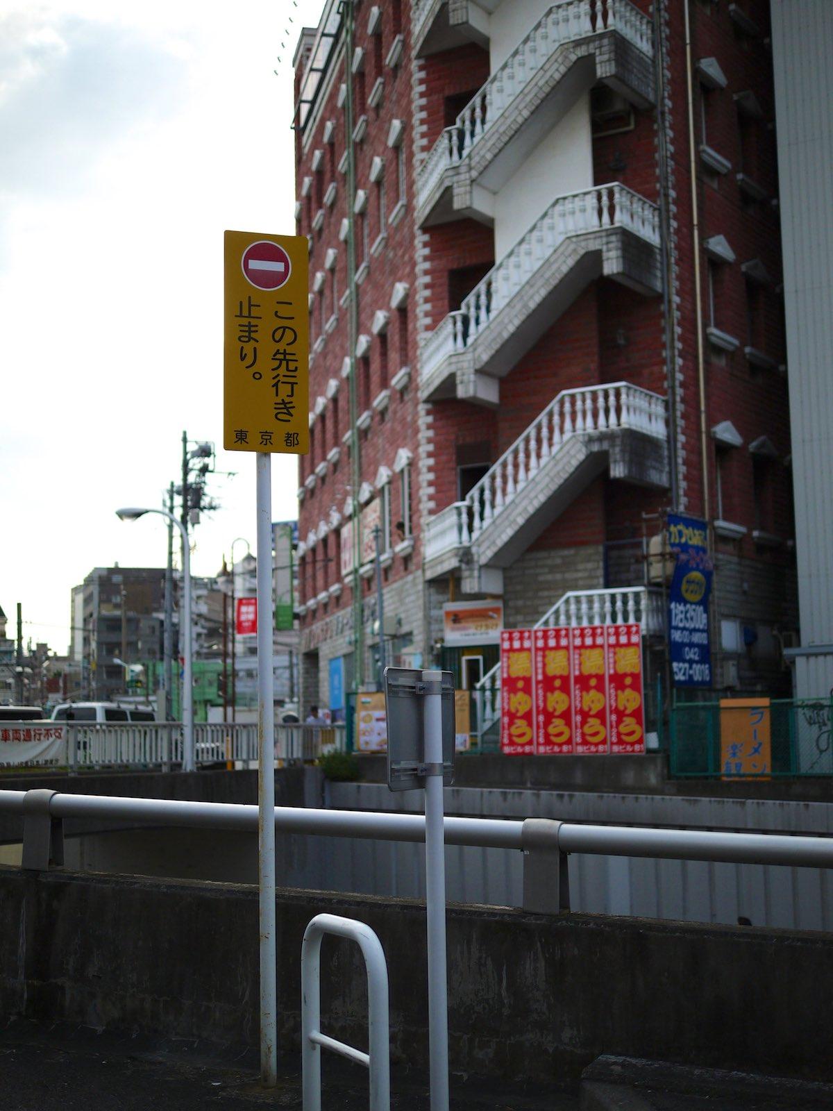 立川周辺スナップ 25mmF1.4 その7_e0216133_0112354.jpg