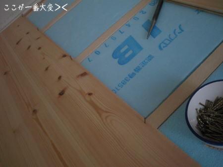 憧れのパイン材床と漆喰壁。我が家のセルフリノベーションまとめ_f0023333_11010597.jpg
