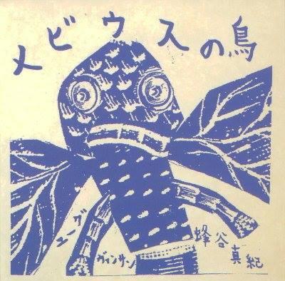 悠雅彦さんの素晴らしい評論→10/30《PORTA CHIUSA meets メビウスの鳥》@PITINN_d0244370_19312773.jpg