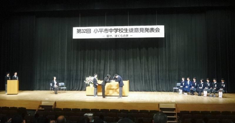第32回中学生生徒意見発表会―届け、ぼくらの声―_f0059673_19463788.jpg