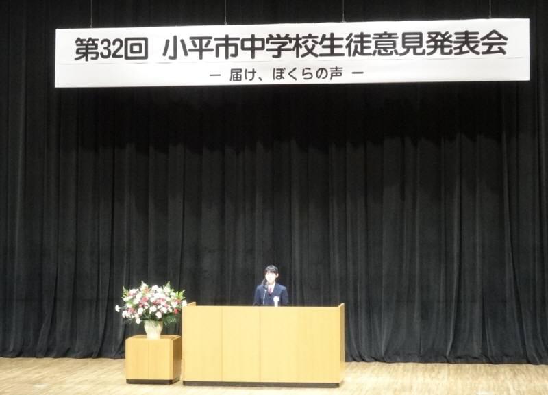 第32回中学生生徒意見発表会―届け、ぼくらの声―_f0059673_19465041.jpg