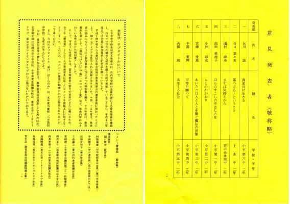第32回中学生生徒意見発表会―届け、ぼくらの声―_f0059673_19471075.jpg