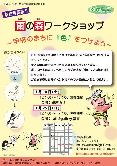 スタッフ帽子製作@繭の森プロジェクト_c0131878_17505327.jpg