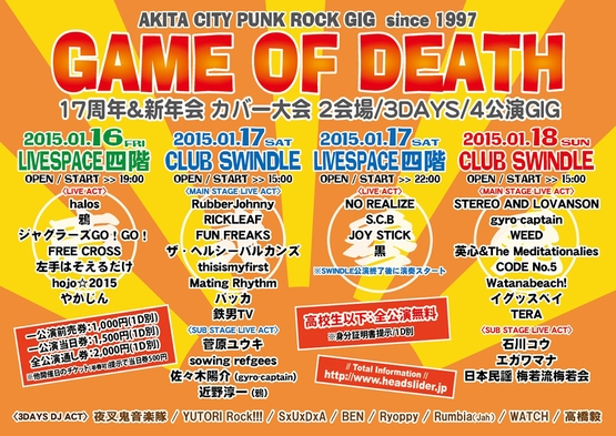 GAME OF DEATH 17周年&新年会&カバー大会開催_e0314002_21303448.jpg