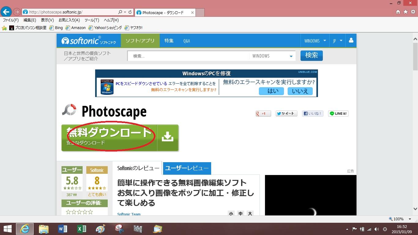 photoscape ダウンロード 窓 の 杜
