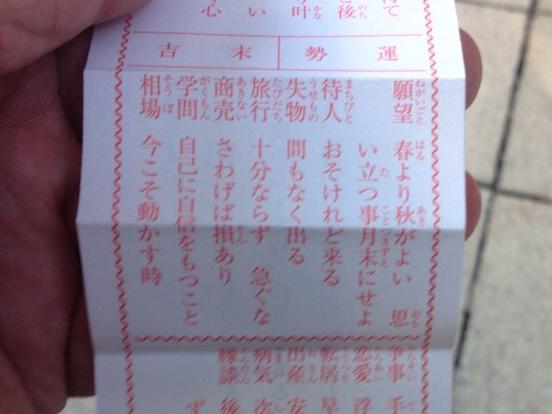 パワースポット☆来宮神社に行ってきました!_a0253729_1037915.jpg