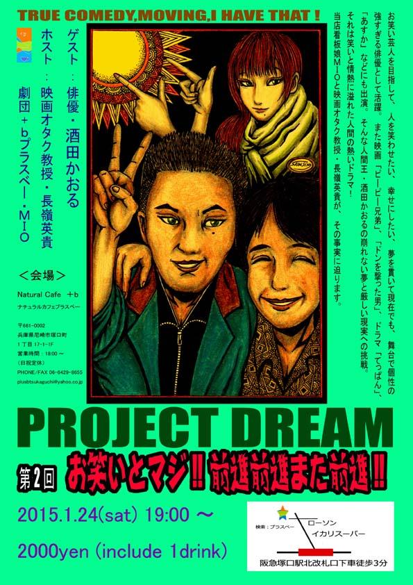 Project Dream 第2回「お笑いとマジ!! 前進前進また前進!!」_a0093332_1010218.jpg