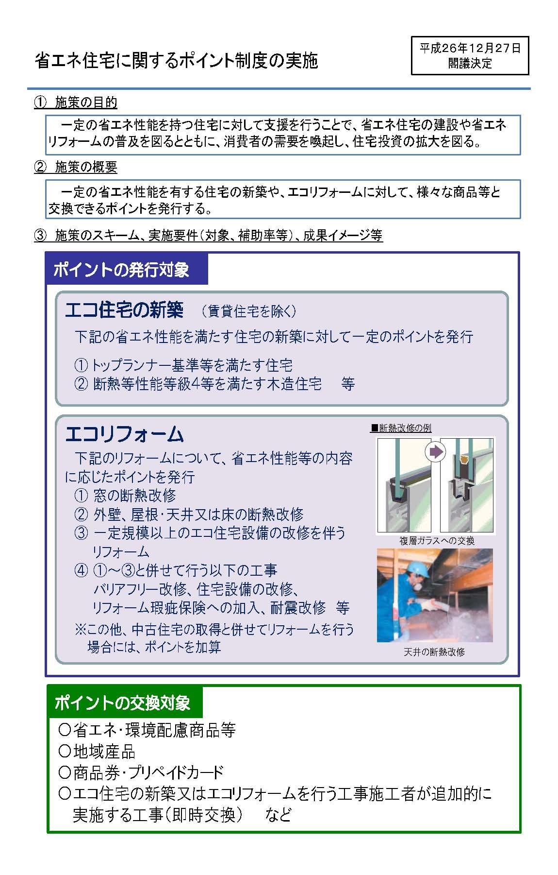 省エネ住宅ポイント制度_e0180332_20302454.jpg