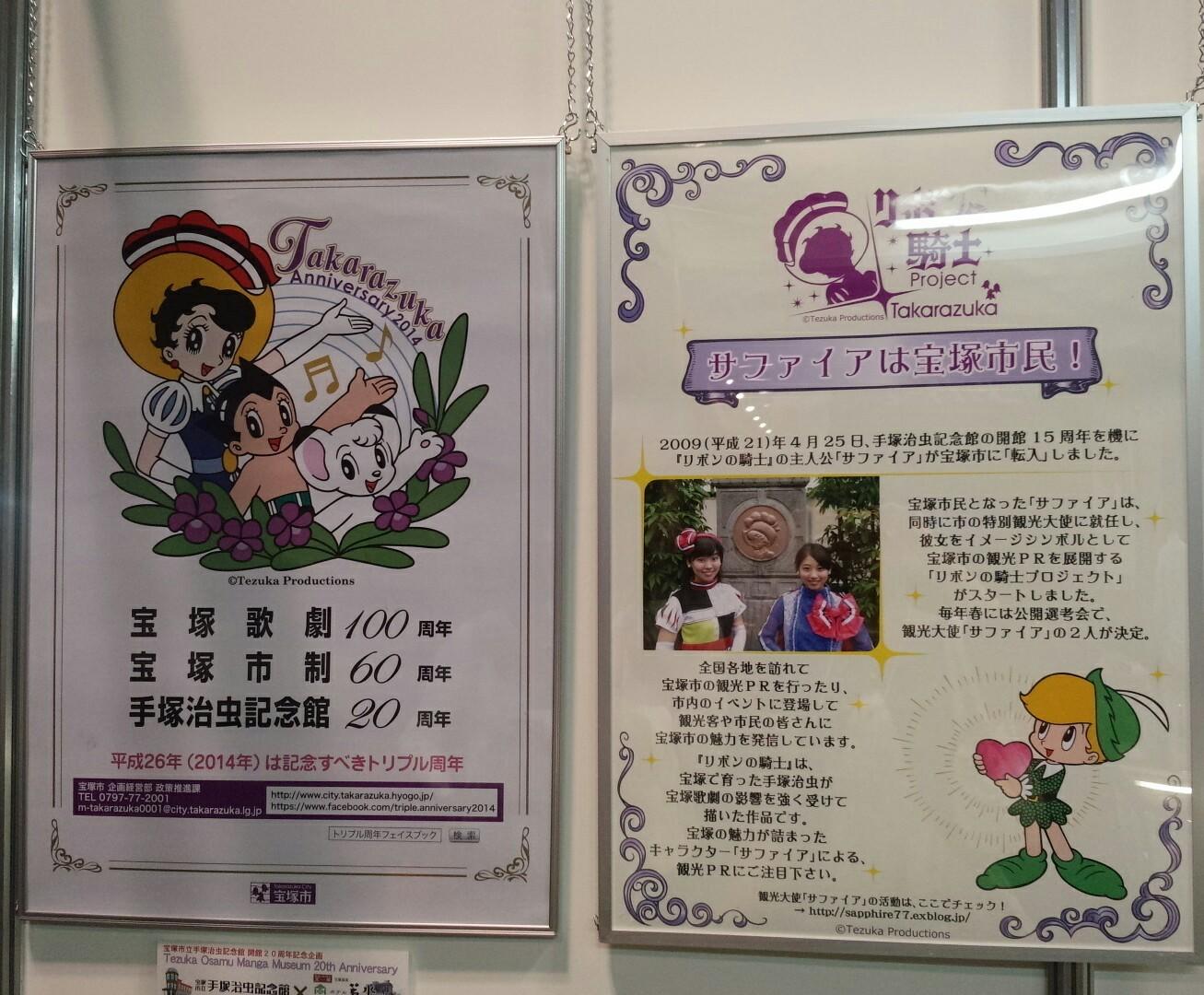 京都国際マンガ・アニメフェア2014&あいたい兵庫キャンペーン2014_a0218340_22145431.jpg