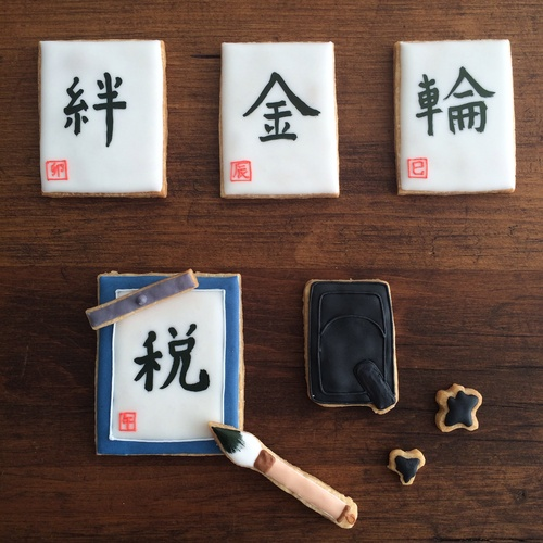 今年の漢字、書き初めクッキー。_a0274443_15194154.jpg
