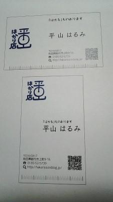 f0231147_22453831.jpg