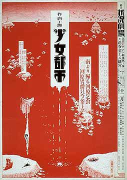 -赤瀬川原平 ・ 高倉建 追悼記念-『1966~1976年アンダーグランド・ポスター展』 _d0178448_1422295.jpg