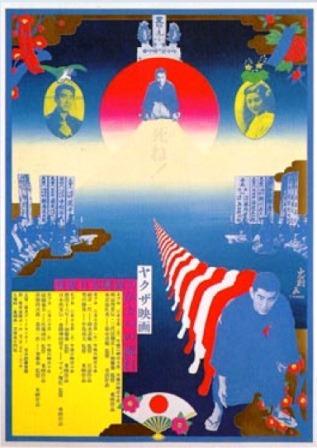 -赤瀬川原平 ・ 高倉建 追悼記念-『1966~1976年アンダーグランド・ポスター展』 _d0178448_142753.jpg