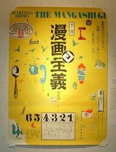 -赤瀬川原平 ・ 高倉建 追悼記念-『1966~1976年アンダーグランド・ポスター展』 _d0178448_1431520.jpg