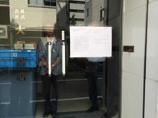大月書店社前闘争報告 #1_e0252050_23461039.jpg