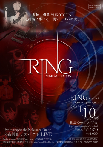 胸いっぱいの愛! 【RING 4】 ~the season\'s greetings~_f0011975_00390149.jpg