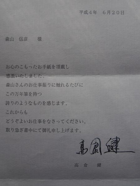高倉健さんと万年筆 その2_e0200879_1343201.jpg