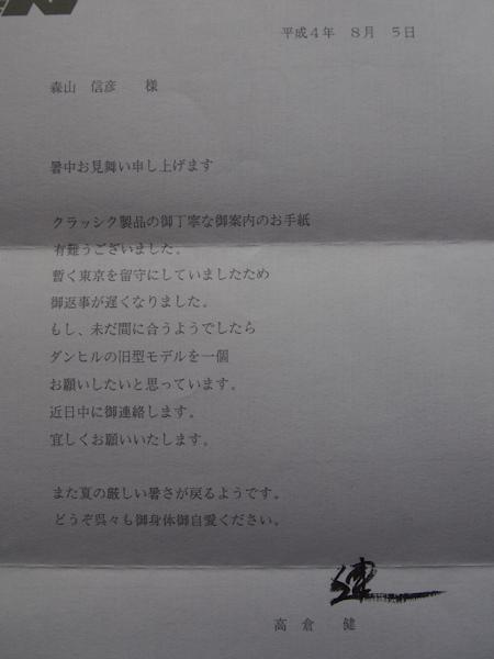 高倉健さんと万年筆 その2_e0200879_13473218.jpg