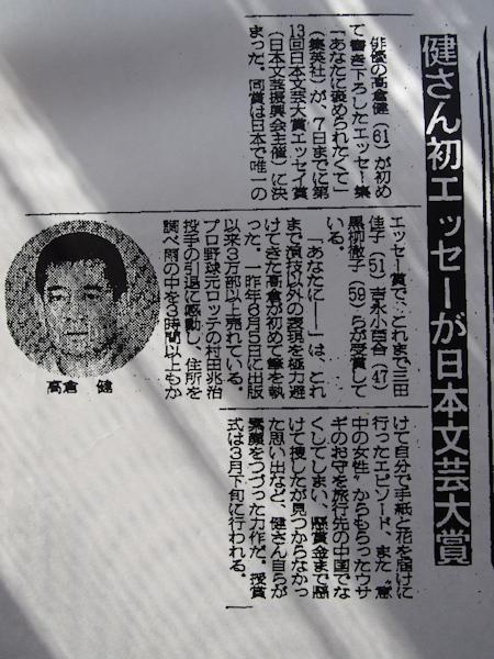 高倉健さんと万年筆 その2_e0200879_13475556.jpg