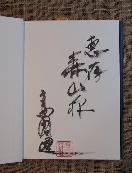 高倉健さんと万年筆 その2_e0200879_13481619.jpg