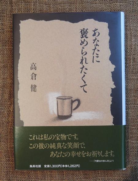 高倉健さんと万年筆 その2_e0200879_134861.jpg
