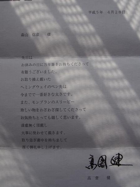 高倉健さんと万年筆 その2_e0200879_1356172.jpg