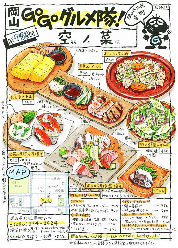 空ノ菜(そらのな)_d0118987_11150160.jpg