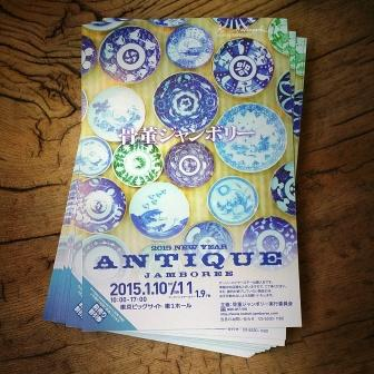 骨董ジャンボリー 2015 new year_f0255197_061141.jpg