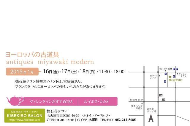 1/15より3日間 名古屋で機石荘サロンでイベントです_f0074803_1723322.jpg