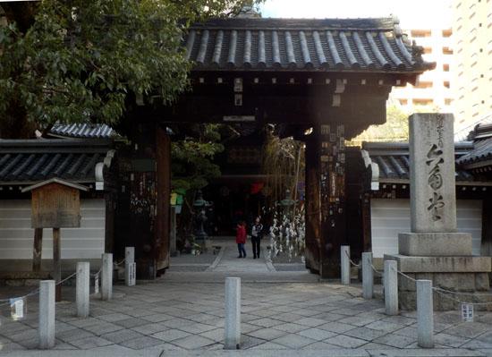 西国三十三ヶ寺 の内 六角堂_e0048413_220876.jpg