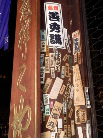 西国三十三ヶ寺 の内 六角堂_e0048413_2215845.jpg