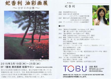 絵画科マスターコースOG妃香利さんが初個展を開催します_b0107314_10504821.jpg