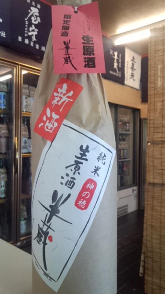 【日本酒】半蔵 新酒しぼりたて純米 うすにごり 無濾過生原酒 神の穂60 限定 新酒26BY_e0173738_10264652.jpg