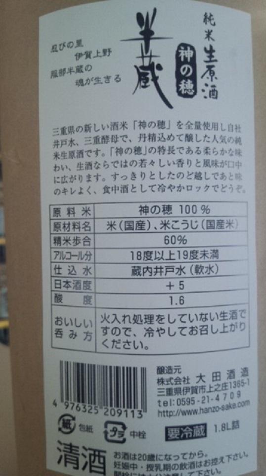 【日本酒】半蔵 新酒しぼりたて純米 うすにごり 無濾過生原酒 神の穂60 限定 新酒26BY_e0173738_10265444.jpg