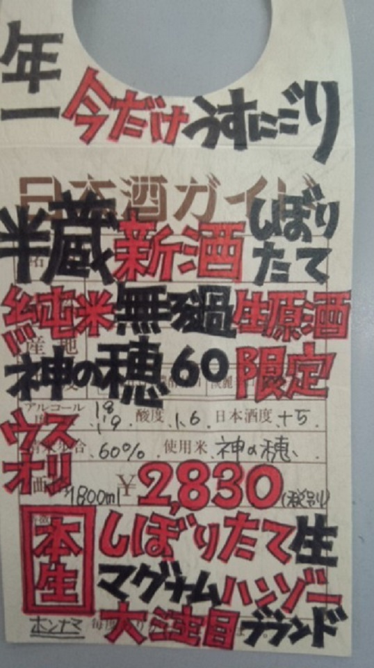 【日本酒】半蔵 新酒しぼりたて純米 うすにごり 無濾過生原酒 神の穂60 限定 新酒26BY_e0173738_1027625.jpg