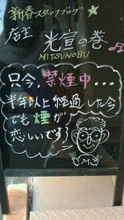 新春 スタッフブログ_d0191211_18452427.jpg